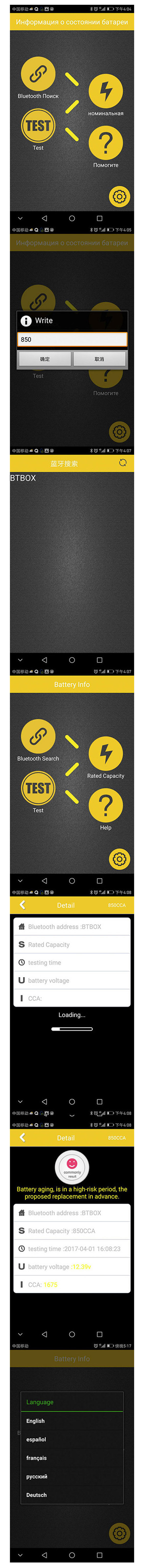 Autool BT-BOX Battery Tester Functions